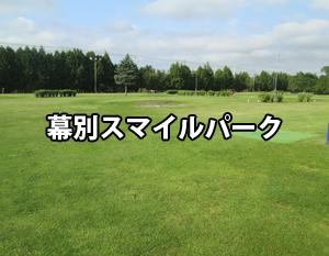 makubetsu_smilepark