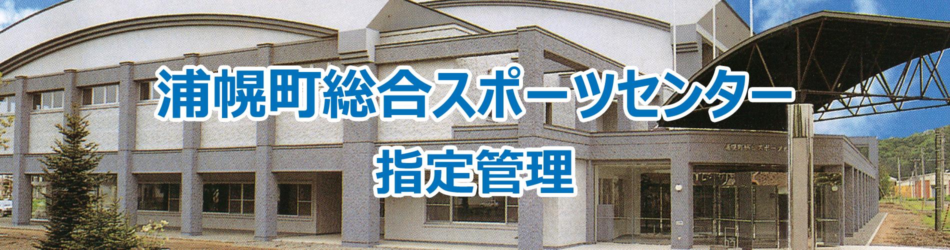 浦幌町総合スポーツセンター指定管理